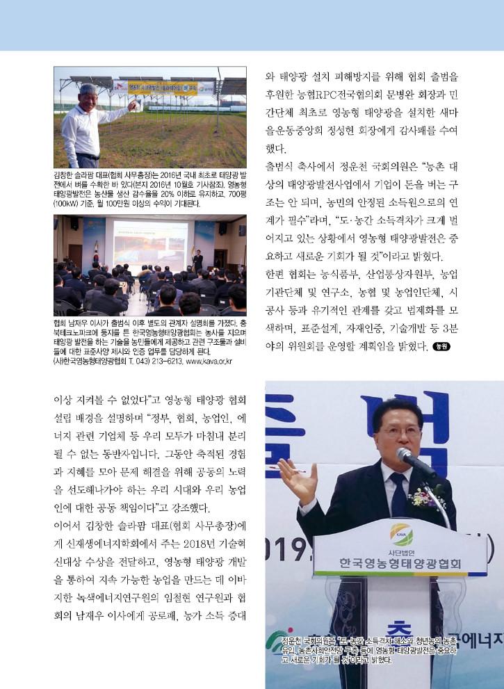 농경 2월 한국영농형태양광협회 출범2.jpg