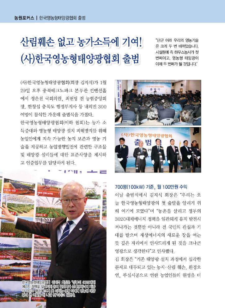 농경 2월 한국영농형태양광협회 출범1.jpg